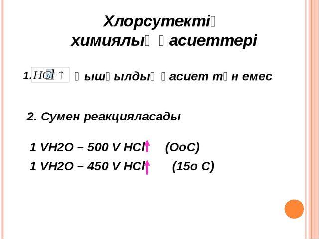 Хлорсутектің химиялық қасиеттері 1. Қышқылдық қасиет тән емес 2. Сумен реакци...