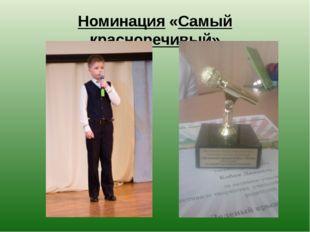 Номинация «Самый красноречивый»