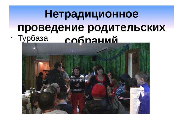 Нетрадиционное проведение родительских собраний Турбаза