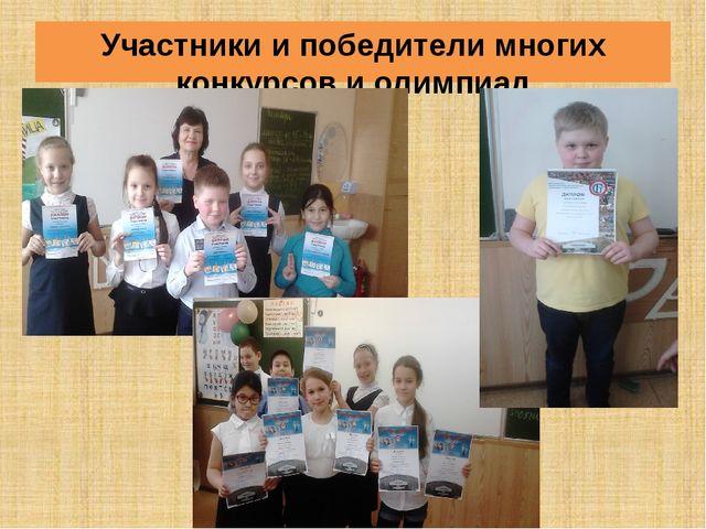 Участники и победители многих конкурсов и олимпиад