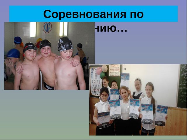Соревнования по плаванию…