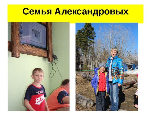 Семья Александровых
