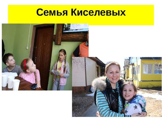 Семья Киселевых