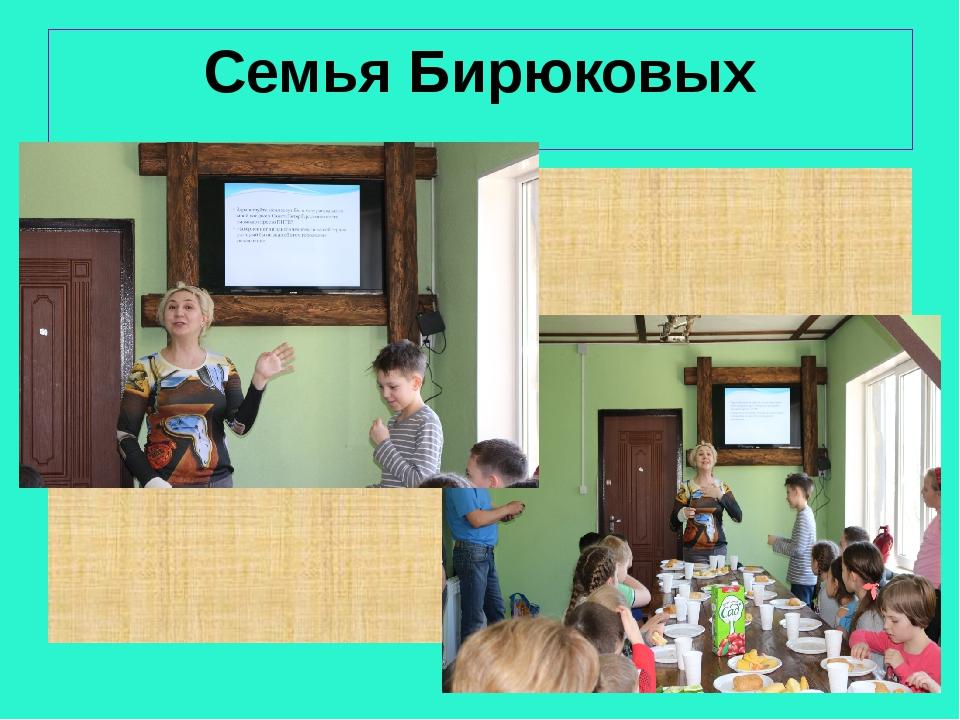 Семья Бирюковых