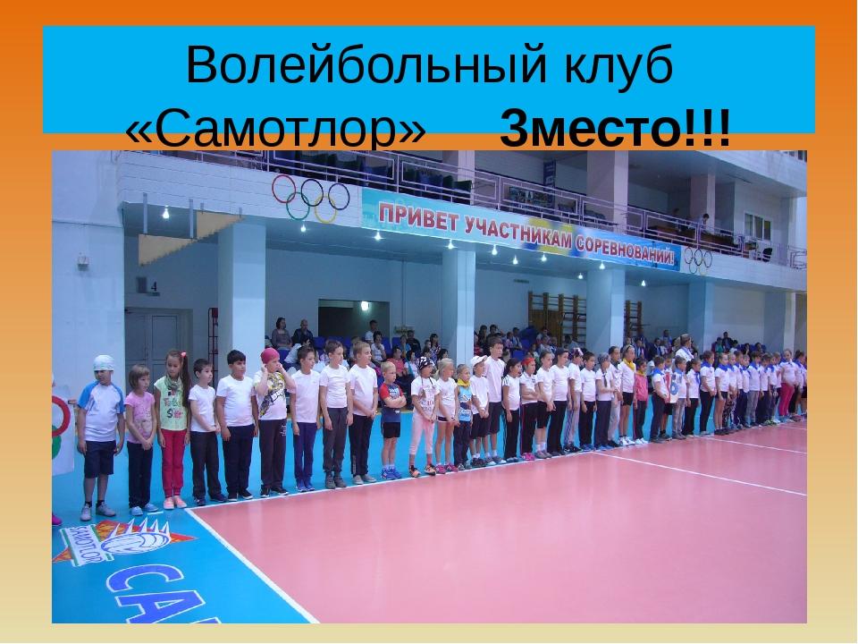 Волейбольный клуб «Самотлор» 3место!!!