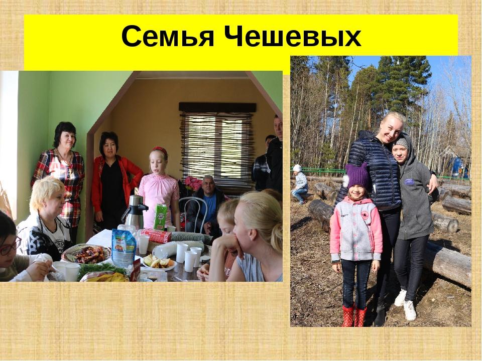 Семья Чешевых