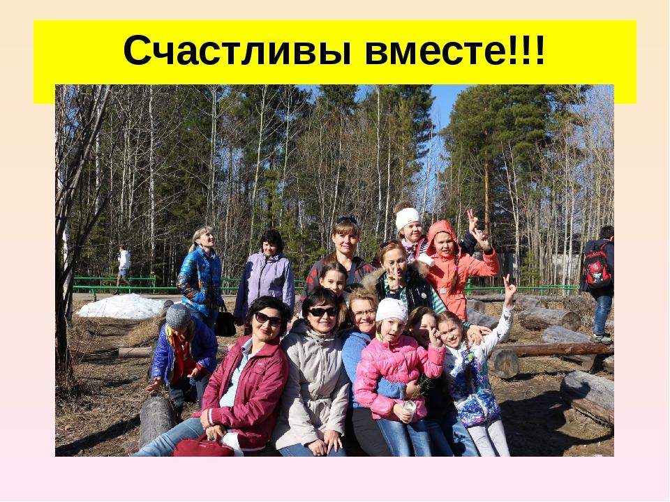 Счастливы вместе!!!