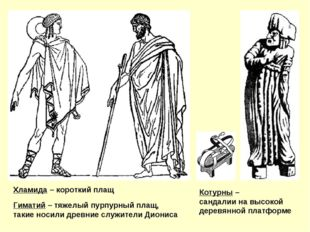 Гиматий – тяжелый пурпурный плащ, такие носили древние служители Диониса Хлам