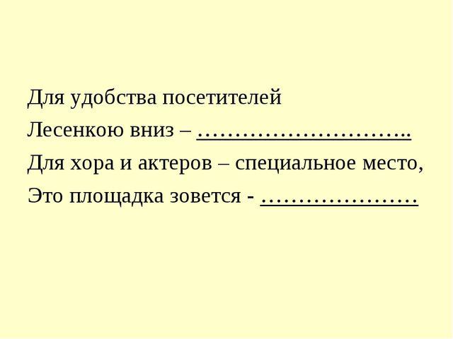 Для удобства посетителей Лесенкою вниз –……………………….. Для хора и актеров – спе...