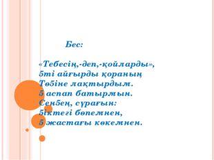 Бес:  «Тебесің,-деп,-қойларды», 5ті айғырды қораның Тө5іне лақтырдым. 5 ас