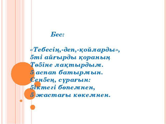 Бес:  «Тебесің,-деп,-қойларды», 5ті айғырды қораның Тө5іне лақтырдым. 5 ас...