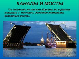 КАНАЛЫ И МОСТЫ Он знаменит не только зданиям, но и реками, каналами и мостам