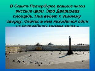 В Санкт-Петербурге раньше жили русские цари. Это Дворцовая площадь. Она ведет