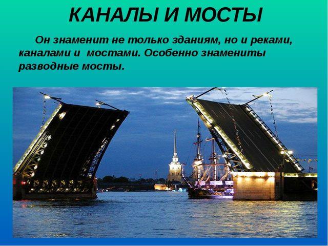 КАНАЛЫ И МОСТЫ Он знаменит не только зданиям, но и реками, каналами и мостам...