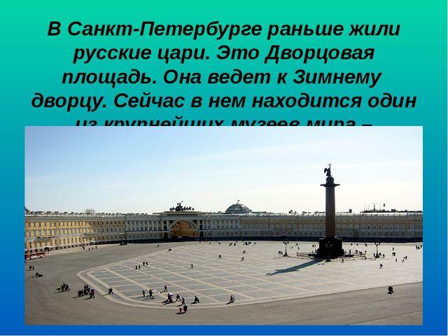 В Санкт-Петербурге раньше жили русские цари. Это Дворцовая площадь. Она ведет...