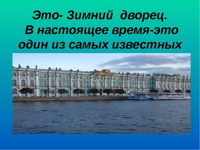 Это- Зимний дворец. В настоящее время-это один из самых известных музеев