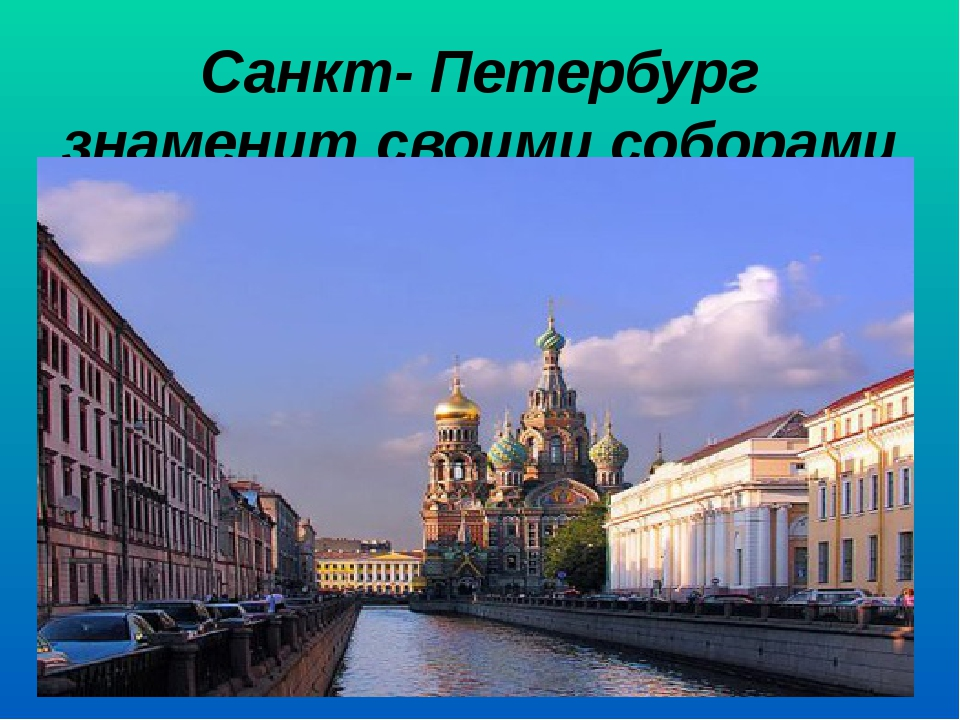 Санкт- Петербург знаменит своими соборами