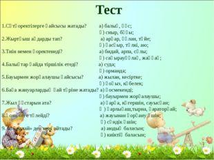 Тест 1.Сүтқоректілерге қайсысы жатады? а) балық, құс; ә) сиыр, бұғы; 2.Жыртқы