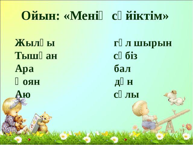 Ойын: «Менің сүйіктім» Жылқы гүл шырын Тышқан сәбіз Ара бал Қоян дән Аю сұлы