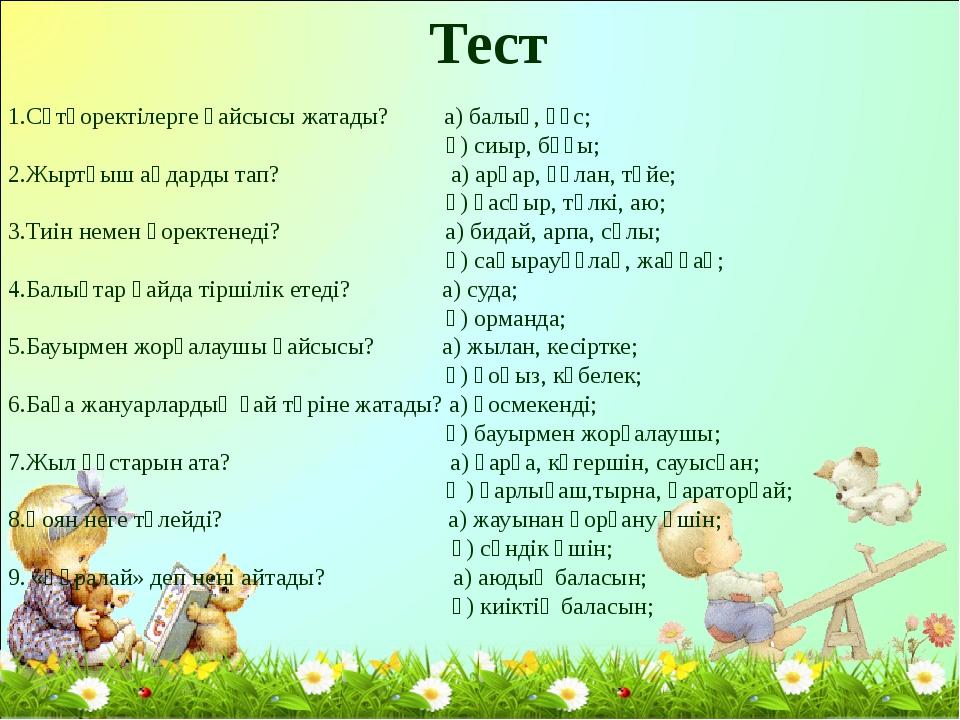 Тест 1.Сүтқоректілерге қайсысы жатады? а) балық, құс; ә) сиыр, бұғы; 2.Жыртқы...