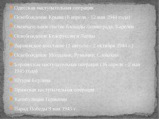 Одесская наступательная операция Освобождение Крыма (8 апреля - 12 мая 1944 г