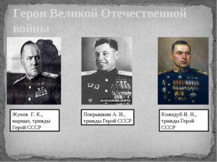 Герои Великой Отечественной войны Жуков Г. К., маршал, трижды Герой СССР Покр