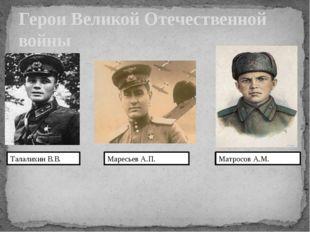 Герои Великой Отечественной войны Матросов А.М. Маресьев А.П. Талалихин В.В.
