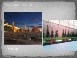 Города– герои Москва