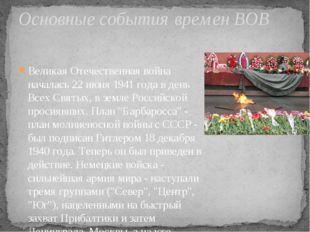 Великая Отечественная война началась 22 июня 1941 года в день Всех Святых, в