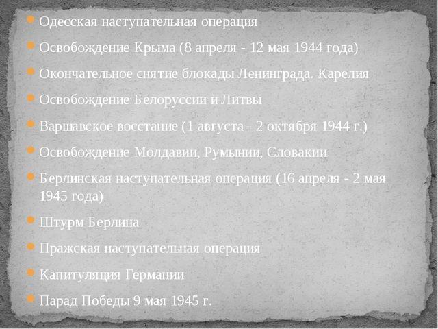 Одесская наступательная операция Освобождение Крыма (8 апреля - 12 мая 1944 г...