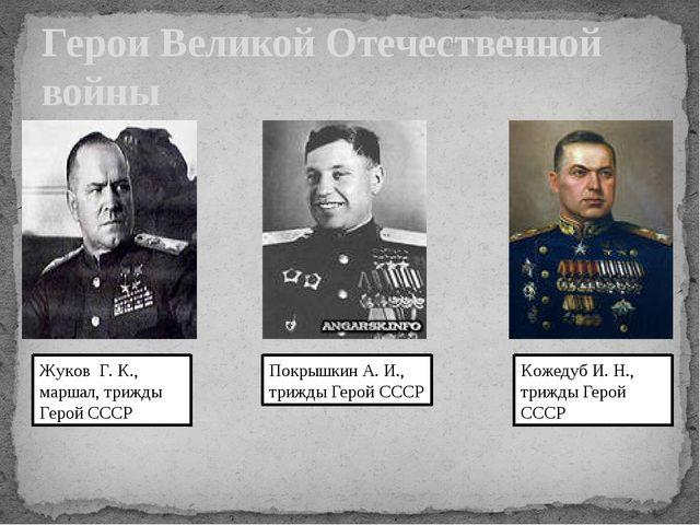 Герои Великой Отечественной войны Жуков Г. К., маршал, трижды Герой СССР Покр...
