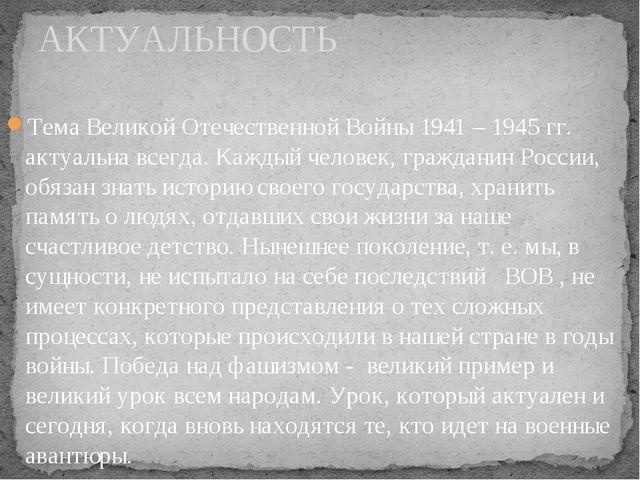 Тема Великой Отечественной Войны 1941 – 1945 гг. актуальна всегда. Каждый чел...