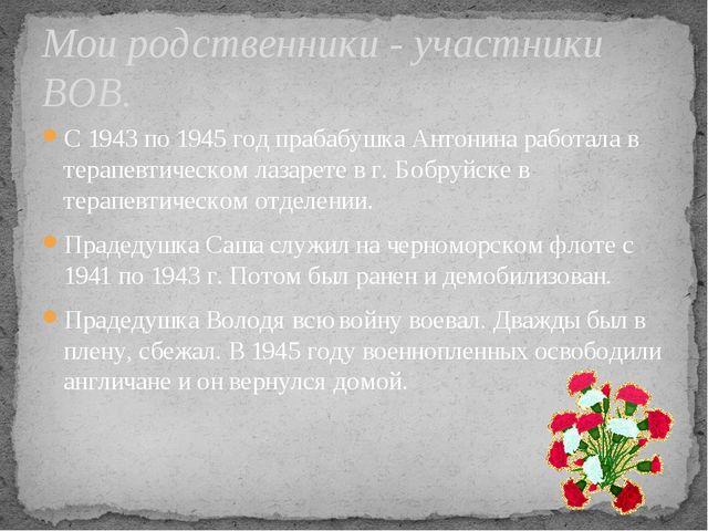 С 1943 по 1945 год прабабушка Антонина работала в терапевтическом лазарете в...