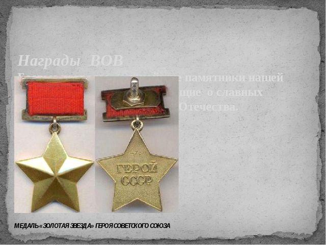 Награды ВОВ Боевые награды — ярчайшие памятники нашей военной истории, напоми...