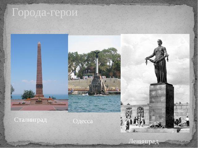 Города-герои Сталинград Одесса Ленинград