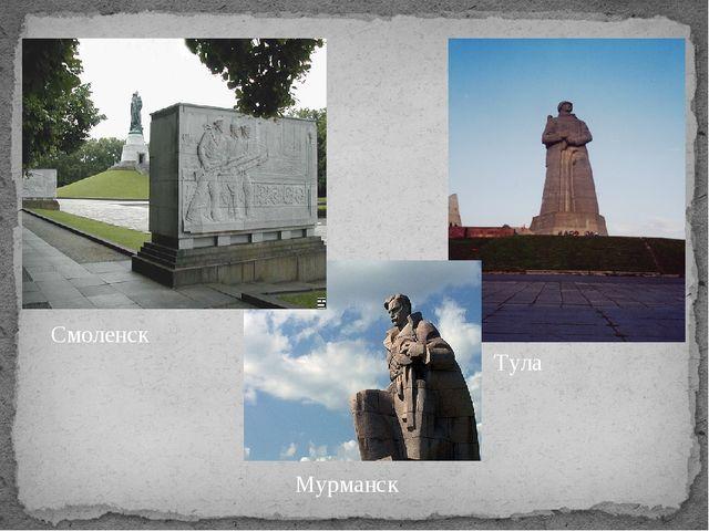 Тула Мурманск Смоленск
