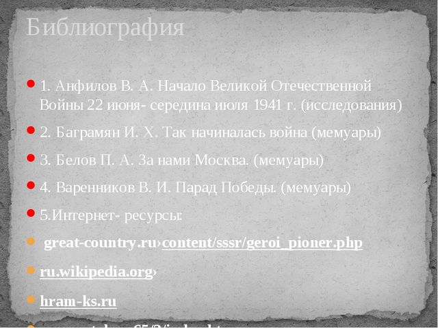 1. Анфилов В. А. Начало Великой Отечественной Войны 22 июня- середина июля 19...