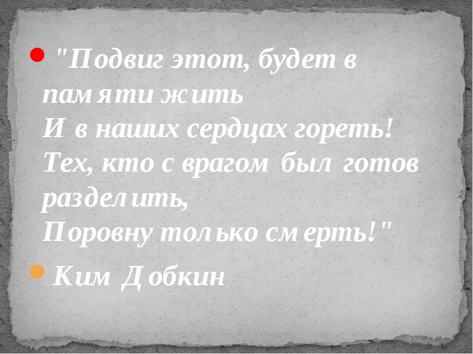 """""""Подвиг этот, будет в памяти жить И в наших сердцах гореть! Тех, кто с враг..."""