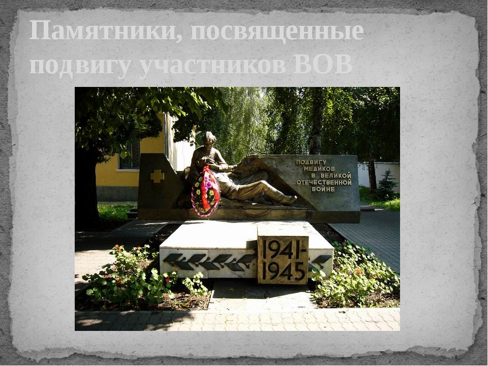 Памятники, посвященные подвигу участников ВОВ