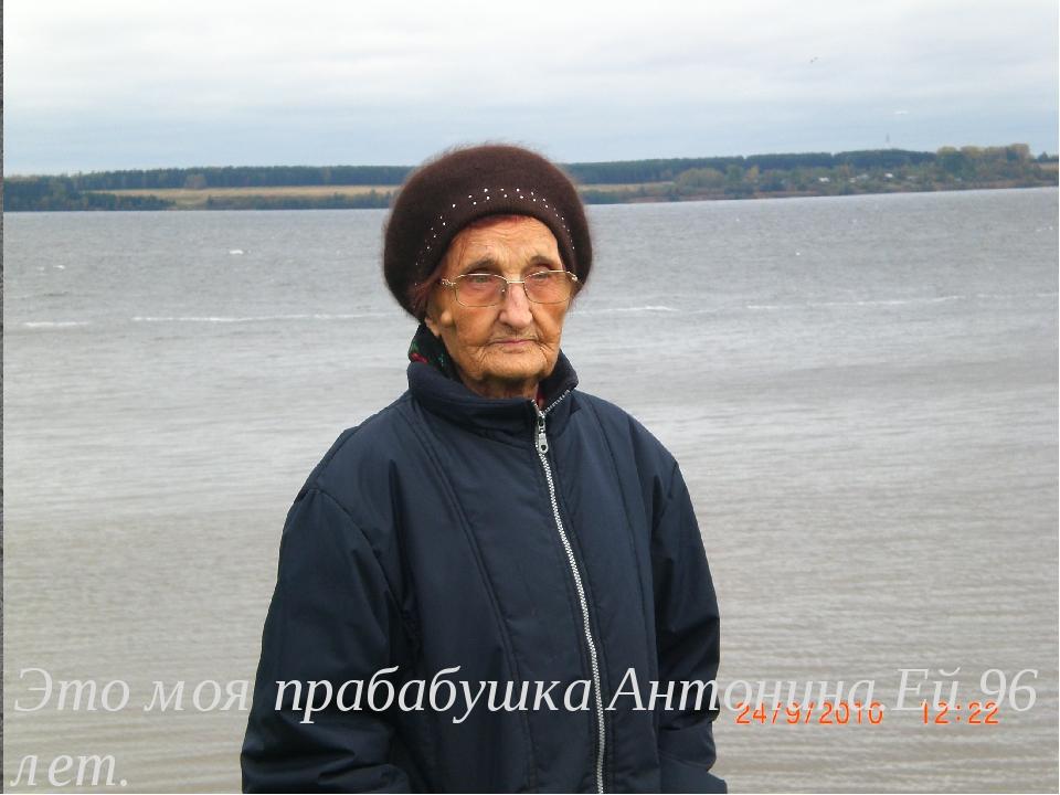 Это моя прабабушка Антонина.Ей 96 лет.