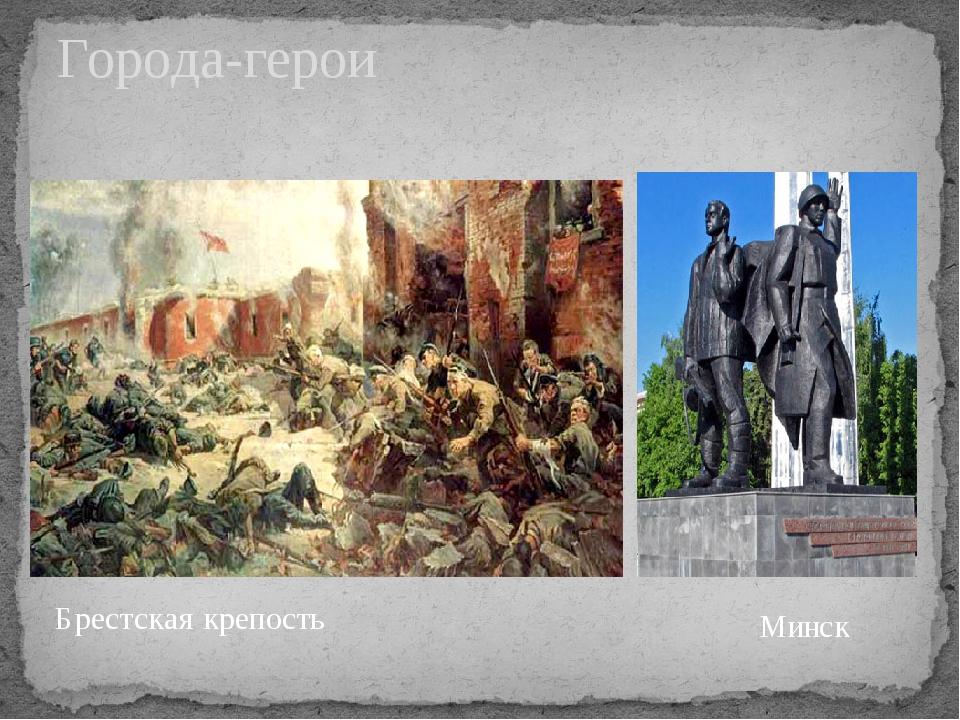 Города-герои Минск Брестская крепость
