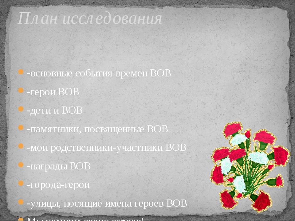 -основные события времен ВОВ -герои ВОВ -дети и ВОВ -памятники, посвященные В...