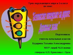 Подготовила учитель начальных классов Бударина Татьяна Александровна МОУ-лиц