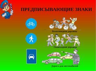 ПРЕДПИСЫВАЮЩИЕ ЗНАКИ Велосипедная дорожка Пешеходная дорожка Дорога для автом
