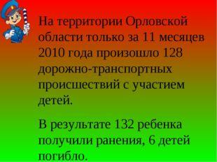 На территории Орловской области только за 11 месяцев 2010 года произошло 128