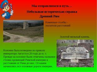 Мы отправляемся в путь… Небольшая историческая справка Древний Рим Колонна б