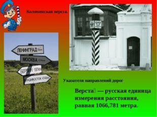 Коломенская верста. Верста́ — русская единица измерения расстояния, равная 10