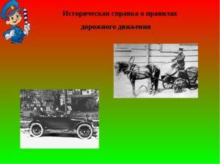 Историческая справка о правилах дорожного движения