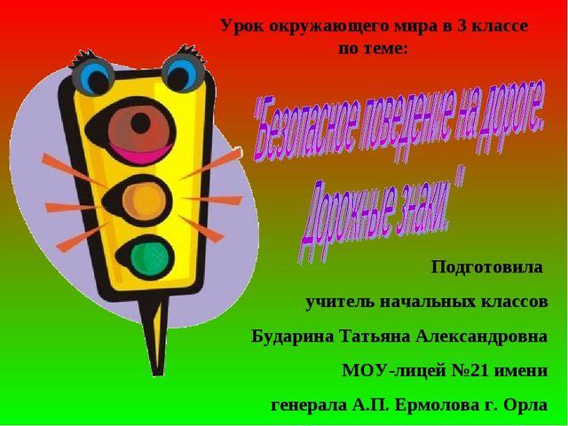 Подготовила учитель начальных классов Бударина Татьяна Александровна МОУ-лиц...