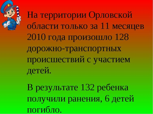 На территории Орловской области только за 11 месяцев 2010 года произошло 128...